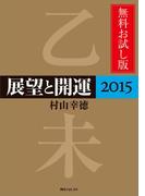 展望と開運2015 無料お試し版(角川フォレスタ)