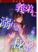 【セット版】義弟に溺れる秘夜