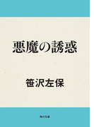 悪魔の誘惑(角川文庫)