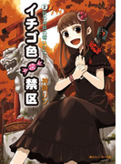 イチゴ色禁区(2)秋の神具の奪いかた(角川スニーカー文庫)