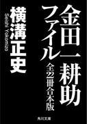 金田一耕助ファイル 全22冊合本版(角川文庫)