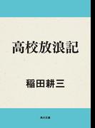 高校放浪記(角川文庫)