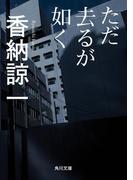 ただ去るが如く(角川文庫)