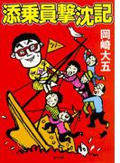 添乗員撃沈記(角川文庫)