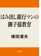 はみ出し銀行マンの御子様教育(角川文庫)