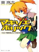 マキゾエホリック Case1:転校生という名の記号(角川スニーカー文庫)
