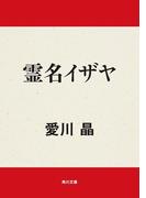 霊名 イザヤ(角川文庫)
