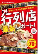 【期間限定特別価格】関西ウォーカー特別編集 '14 行列店最新レポート!