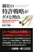 御社の特許戦略がダメな理由 9割の日本企業が、特許を取っても利益に結びつけていない(中経出版)