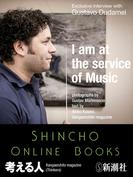I am at the service of Music (Kangaeruhito)(Kangaeruhito)