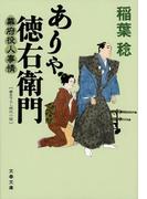 ありゃ徳右衛門 幕府役人事情(文春文庫)
