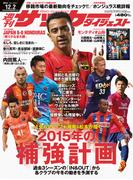 週刊サッカーダイジェスト 2014年12/2号