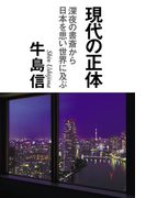 現代の正体 深夜の書斎から日本を思い世界に及ぶ(幻冬舎単行本)