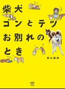 柴犬ゴンとテツお別れのとき(コミックエッセイ)