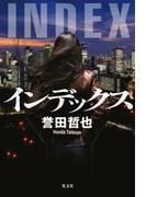 インデックス(光文社文庫)