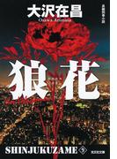 狼花 新宿鮫9~新装版~(光文社文庫)