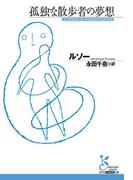 孤独な散歩者の夢想(光文社古典新訳文庫)