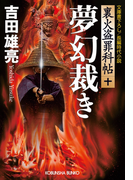 夢幻裁き~裏火盗罪科帖(十)~(光文社文庫)
