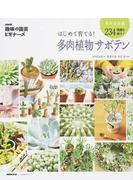 はじめて育てる!多肉植物サボテン 保存版図鑑234種類を紹介!