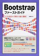 Bootstrapファーストガイド CSS設計の手間を大幅に削減!