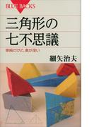 三角形の七不思議 単純だけど、奥が深い(ブルー・バックス)
