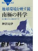 地球環境を映す鏡 南極の科学 氷に覆われた大陸のすべて(ブルー・バックス)