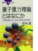 量子重力理論とはなにか 二重相対論からかいま見る究極の時空理論(ブルー・バックス)