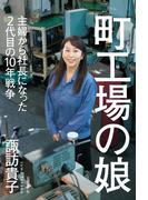 町工場の娘