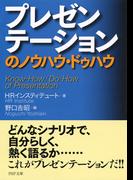 プレゼンテーションのノウハウ・ドゥハウ(PHP文庫)