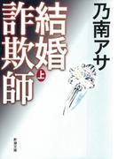 結婚詐欺師(上)(新潮文庫)(新潮文庫)