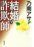 結婚詐欺師(下)(新潮文庫)(新潮文庫)