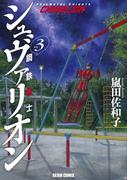 鋼鉄奇士シュヴァリオン 3(ビームコミックス(ハルタ))