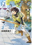 白獅子の子供たち 1(ビームコミックス(ハルタ))