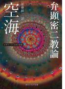 空海「弁顕密二教論」 ビギナーズ 日本の思想(角川ソフィア文庫)
