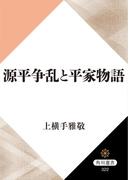 源平争乱と平家物語(角川選書)