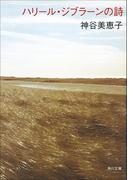 【期間限定50%OFF】ハリール・ジブラーンの詩(角川文庫)