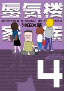 蜃気楼家族 4(幻冬舎単行本)