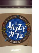 JAZZYカフェ オンもオフも毎日ジャズ