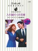 入れ替わった花嫁(シルエット・ロマンス)