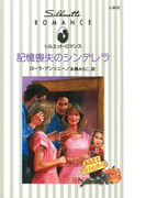記憶喪失のシンデレラ(シルエット・ロマンス)