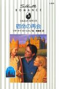 宿命の再会(シルエット・ロマンス)