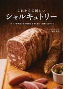 これからの新しいシャルキュトリー フランス食肉加工品の技術と日本に根づく発想・店づくり