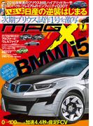 ニューモデルマガジンX 2015年1月号