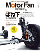 Motor Fan illustrated Vol.98(Motor Fan別冊)