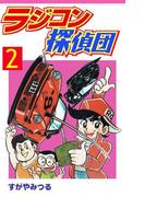 ラジコン探偵団 2(マンガの金字塔)
