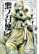 悪ノ召使 (1)(バーズコミックス スピカコレクション)