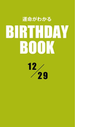 運命がわかるBIRTHDAY BOOK 12月29日