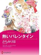 アメリカ人ヒーローセット vol.1(ハーレクインコミックス)