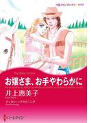 カウボーイヒーローセット vol.1(ハーレクインコミックス)