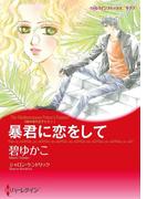 プリンスヒーローセット vol.1(ハーレクインコミックス)